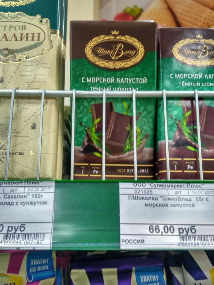 Шоколад с морской капустой